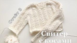 Белый свитер с косами. Отчёт номер 3. Прибавки для реглана