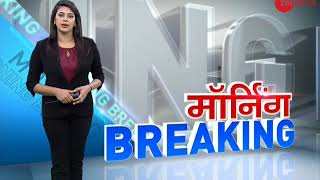 Morning Breaking: Frequency of printing notes increased in Dewas to curb cash crunch - ZEENEWS