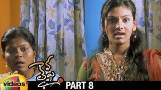 Life Latest Telugu Full Movie HD | Yadha Kumar | Kasturi | Alekhya | Latest Telugu Movies | Part 8 - MANGOVIDEOS