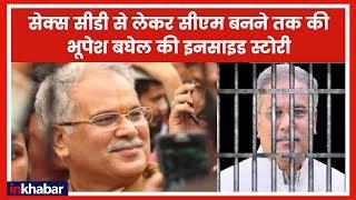 क्या भूपेश बघेल ने CM बनने के लिए TS बाबा से हाथ मिला लिया, उन्होंने अपने 3 विरोधियों को कैसे पछाड़ा! - ITVNEWSINDIA