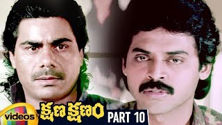 Kshana Kshanam Telugu Full Movie HD | Venkatesh | Sridevi | RGV | Keeravani | Part 10 | Mango Videos - MANGOVIDEOS