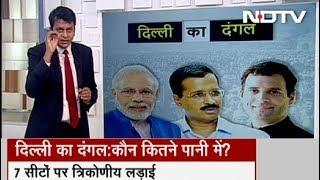 सिंपल समाचार: दिल्ली के दंगल में कौन कितने पानी में? - NDTVINDIA