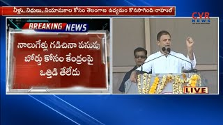 Rahul Gandhi Full Speech at Kamareddy Public Meeting | Congress Praja Garjana | CVR News - CVRNEWSOFFICIAL