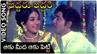 Aaku Meeda Aaku Petti Song | Iddaru Iddare Movie | Shoban Babu, Krishnam Raju, Chandrakala - RAJSHRITELUGU