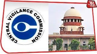 CBI vs CBI: सीवीसी ने सीलबंद लिफाफे में सुप्रीम कोर्ट को सौंपी 2 रिपोर्ट - AAJTAKTV