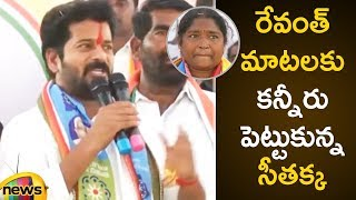 Mulugu Seethakka Gets Emotional on Revanth Reddy Speech | #TelanganaElections2018 | Mango News - MANGONEWS
