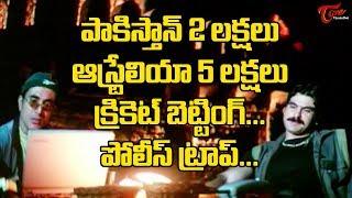 క్రికెట్ బెట్టింగ్స్.. పాకిస్తాన్ 2 లక్షలు ఆస్ట్రేలియా 5 లక్షలు..| Ultimate Movie Scenes | TeluguOne - TELUGUONE