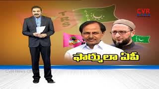 ఫార్ములా ఏపీ|KCR and MIM Asaduddin strategy for AP Elections | Meets Ys jagan & Target Chandrababu - CVRNEWSOFFICIAL