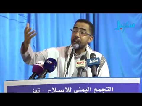 شاهد | قصيدة للشاعرفؤاد الحميري بمناسبة الذكرى الـــ26 لتأسيس حزب التجمع اليمني للاصلاح