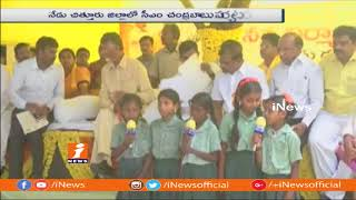 CM Chandrababu Naidu To Visit Chittoor District Today | iNews - INEWS