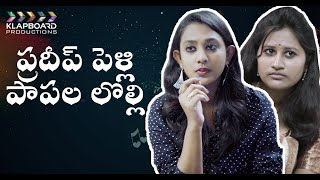 Pradeep Pelli Papala Lolli |  Latest Telugu Short Film 2018 || Klapboard Productions - YOUTUBE