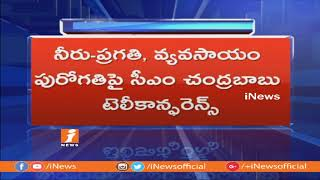 CM Chandrababu Naidu Teleconference With Officials Over Neeru Pragathi | iNews - INEWS