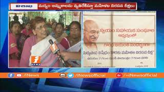 Women Stage Protest Against Liquor Shops In Visakha | Face To Face With Women's | iNews - INEWS