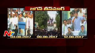 YS Jagan Continues to Comment Chandrababu Naidu's Rule |#Nandyal By-Election || NTV - NTVTELUGUHD