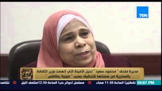 مديرة متحف «محمود سعيد» تحول ضحية سخرية وزير الثقافة إلى متهمة
