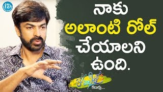 Ravi Varma About His Dream Role || Anchor Komali Tho Kaburlu - IDREAMMOVIES