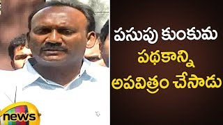 Amanchi Krishna Mohan Controversial Comments On Chandrababu Pasupu Kumkuma Scheme | Mango News - MANGONEWS
