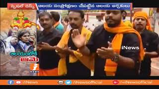 Two women devotees Finally Enter In Sabarimala Temple | iNews - INEWS