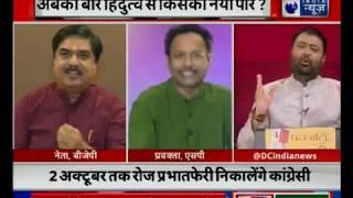 क्या अब कांग्रेस की नैया राम ही पार लगाएंगे ? चुनाव में किसका हिंदुत्व असरदार होगा ? - ITVNEWSINDIA