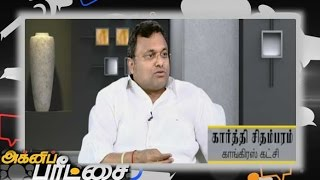 Agni Paritchai 31-01-2015 Karti Chidambaram (Congress) Interview In Puthiya Thalaimurai TV
