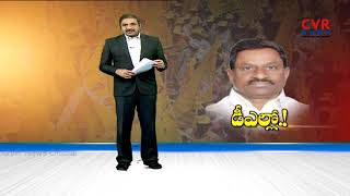 Former Minister DL Ravindra Reddy may join in TDP ? | CVR News - CVRNEWSOFFICIAL
