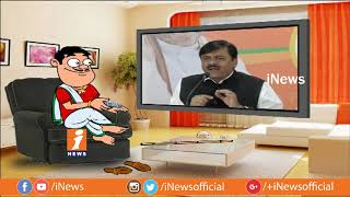 Dada Funny Talk With GVL Narasimha Rao Over AP Govt Blocks CBI in State | Pin Counter | iNews - INEWS