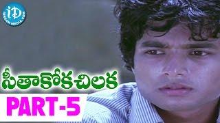 Seethakoka Chilaka Full Movie Part 5    Karthik, Aruna Mucherla    P Bharathiraja    Ilayaraja - IDREAMMOVIES