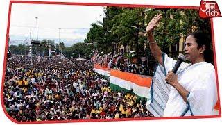 कोलकाता में ममता का मेगा शो, 41 साल बाद विपक्ष का सबसे बड़ा जमावड़ा - AAJTAKTV