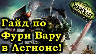 Гайд по Фури Вару Легион Патч 7.0.3 - Fury Warrior Guide Patch 7.0.3 Legion - Рейвис