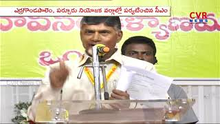 CM Chandrababu Holds Meets With Prakasam  District Officials at DRDA Hall | CVR News - CVRNEWSOFFICIAL