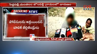 3 Men Rape Attempt On Minor Girl in Peddapally | CVR News - CVRNEWSOFFICIAL