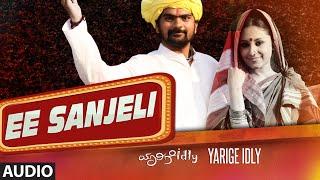 Ee Sanjeli Full Song || Yarige Idly || Vishwajith Harish, Megha Shenoy - LAHARIMUSIC