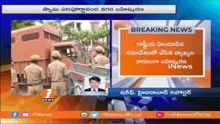 పరిపూర్ణానంద నగర బహిష్కరణ | Paripoornananda Swami Banished From Hyderabad For six Months | iNews - INEWS