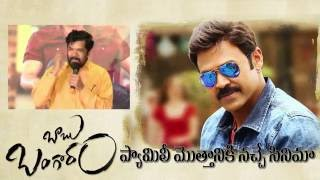 They are behind 'Babu Bangaram' success | Venkatesh | Nayanthara | Maruthi - IGTELUGU