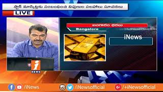 Stock Market Suggestions By Exports | Stock Market Analysis | Money Money (12-11-2018) | iNews - INEWS