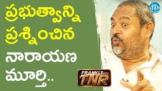 ప్రభుత్వాన్ని ప్రశ్నించిన నారాయణ మూర్తి.?  - R Narayana Murthy || Frankly With TNR || Talking Movies - IDREAMMOVIES