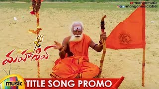 Mahashiv Movie Title Song Promo | Kishore Kumar Y | 2020 Latest Telugu Movie Songs | Mango Music - MANGOMUSIC