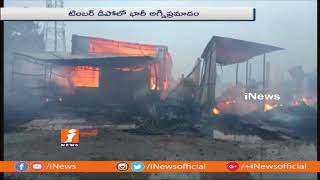 Blaze Mishap At Timber Depot In Chilakaluripet | Guntur | iNews - INEWS