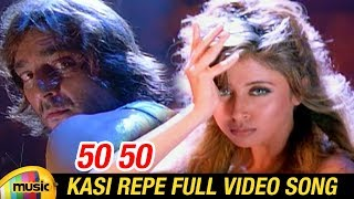 Fifty Fifty Movie Songs | Kasi Repe Full Video Song | 50 50 Movie | RGV | Urmila | Mango Music - MANGOMUSIC