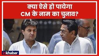 Rajasthan CM LIVE Update: ज्योतिरादित्य सिंधिया और कमलनाथ के समर्थक आमने - सामने - ITVNEWSINDIA