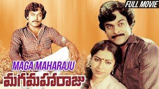 Maga Maharaju | మగ మహారాజు Full Length Telugu Movie | Chiranjeevi | Suhasini | Rao Gopal Rao - RAJSHRITELUGU