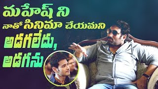 I will not ask Mahesh Babu to do a movie with me: Sreenu Vaitla || Amar Akbar Anthony - IGTELUGU