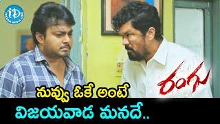 Tanish Accepts Posani's Offer | Rangu Telugu Movie Scenes | Posani Krishna Murali | iDream Movies - IDREAMMOVIES
