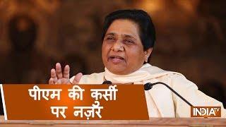 2019 Election: Mayawati Stakes Claim On PM Post - INDIATV