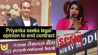 PNB Fraud Case: Priyanka seeks legal opinion to end Nirav Modi's contract - IANSLIVE