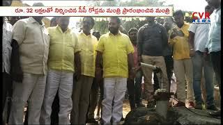 Minister Amarnath Reddy Visit V Kota Mandal in Chittoor District | CVR News - CVRNEWSOFFICIAL