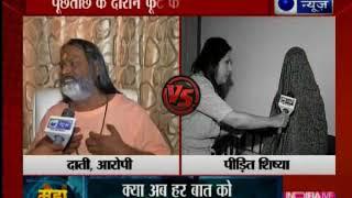 दाती महाराज की हर गुनाह का खुलासा, इंडिया न्यूज़ पर पीड़ित ने बताया उनका सच - ITVNEWSINDIA