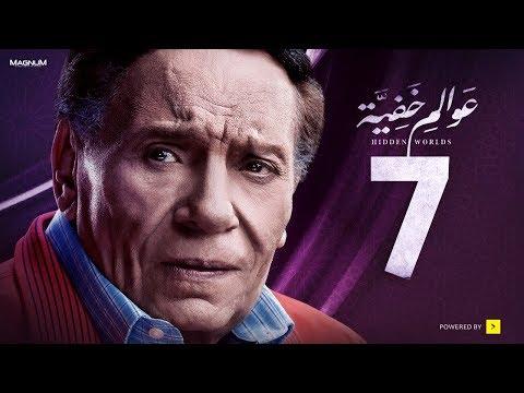 Awalem Khafeya Series - Ep 07   عادل إمام - HD مسلسل عوالم خفية - الحلقة 7 السابعة - عربي تيوب