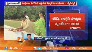 Lakshmi Parvathi Protest At NTR Ghat Against TDP and Congress Alliance | iNews - INEWS