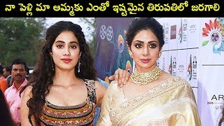 Jhanvi Kapoor Talks About Her Marriage Plans - RAJSHRITELUGU